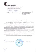 Благодарственное-письмо-ОКБ-Симонова